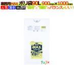 業務用MAX ポリ袋 90L 半透明 S-93[90リットル]【ごみ袋/ゴミ袋】【激安】【ケース】