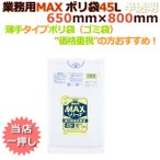 業務用MAX ポリ袋 45L 半透明 S-53[45リットル][650mm×800mm]【ごみ袋/ゴミ袋】【激安】【ケース】