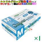 フジ スーパーニトリルグローブ粉なし(ニトリル手袋 パウダーフリー) ブルー Mサイズ 100枚/小箱 YPD