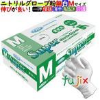 フジ スーパーニトリルグローブ粉なし(ニトリル手袋 パウダーフリー) ホワイトM(100枚×30箱)/ケース