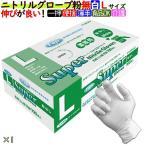 フジ スーパーニトリルグローブ粉なし(ニトリル手袋 パウダーフリー) ホワイト Lサイズ 100枚/小箱 YPD
