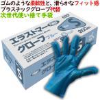 エラストマー手袋 フジ エラストマーグローブ ブルー Sサイズ 200枚/小箱 使い捨て手袋 介護 食品衛生法 異物混入対策 YPD