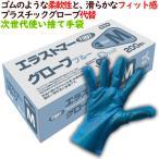 エラストマー手袋 フジ エラストマーグローブ ブルー Mサイズ 200枚/小箱 使い捨て手袋 介護 食品衛生法 異物混入対策 YPD