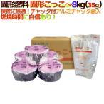 固形燃料 固形こっこ〜 8kg(35g(37個×6袋))/ケース