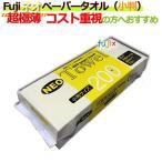ペーパータオル/業務用/フジナップ/ネオペーパータオル(小判)1袋200枚×50袋