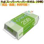 ペーパータオル/業務用/フジナップ/スーパーペーパータオル(中判) 1ケース(1袋200枚×30束)