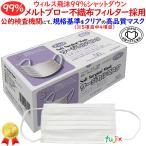【数量100個限定】フジ ソフトサージカルマスク ホワイト 50枚/小箱_三層構造_業務用 医療用 在庫あり YPD