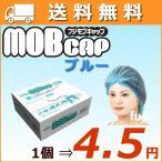 フジ モブキャップ ブルー/ケース(1000枚)【送料無料】クリーンキャップ