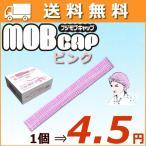フジ モブキャップ ピンク/ケース(1000枚)【送料無料】クリーンキャップ