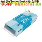 ペーパータオル/業務用/フジナップ/新エコペーパータオル(小判) 1ケース(1袋200枚×40束)