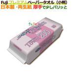 ペーパータオル/業務用/フジナップ/プレミアムペーパータオル(小判)1袋200枚×42袋/ケース