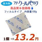 保冷剤/業務用/フジクールパック100g 160個入り【サン...