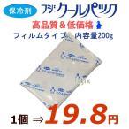 保冷剤/業務用/フジクールパック200g 80個入り【サンプ...
