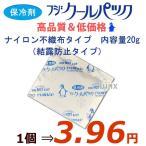 保冷剤/業務用/フジクールパック(結露防止タイプ) 20g ...
