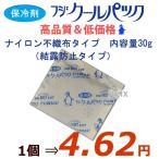保冷剤/業務用/フジクールパック(結露防止タイプ) 30g ...