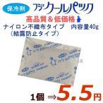 保冷剤/業務用/フジクールパック(結露防止タイプ)40g 4...