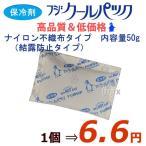 保冷剤/業務用/フジクールパック(結露防止タイプ) 50g ...
