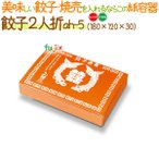 餃子紙箱 2人折レンジ・メタル 800個/ケース【使い捨て 紙容器】【餃子箱】