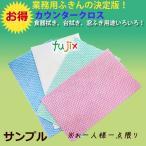 業務用消耗品通販.com Yahoo!店で買える「業務用フジ カウンタークロス(ふきん) お試しサンプル1枚」の画像です。価格は1円になります。