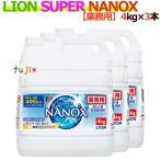 スーパーナノックス SUPERNANOX 4kg×3本/ケース トップナノックス 【大人気洗剤】詰め替え トップ NANOX ライオン ハイジーン