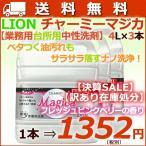 【キッチン用洗剤】ライオン ハイジーン チャーミーマジカ フレッシュピンクベリーの香り 4L×3本/ケース(業務用・詰め替え)