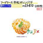 フードケース 市松 オレンジ 7F 5000枚(500枚×10本)/小箱