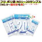 フジ ポリ袋 NO.1〜20(紐付きはNO.9〜)サンプル品1枚のみ 通常運賃
