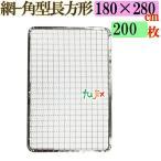 ショッピング長方形 焼き網 角型長方形(角網)180×280mm 焼網 200枚/ケース