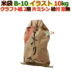米袋 10kg 印刷 こしひかり片ミシン 窓なし ひも付 クラフト袋 2層  200枚/ケース B-10