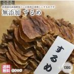 北海道産 するめ 180g 【送料無料】無添加 いか  珍味 小サイズ おつまみ