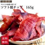 【鮭とば】ソフト鮭チップ (得用)165g 【送料無料】 北海道産鮭 スライス 皮なし おつまみ 珍味 不二屋