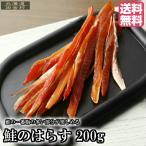 鮭のはらす 徳用 200g 【送料無料】 鮭のハラス 鮭はらす  鮭とば 鮭トバ  北海道産 珍味 おつまみ お取り寄せ