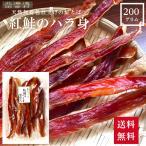 【新発売】紅鮭のハラ身 200g 鮭とば 珍味 おつまみ 酒の肴 皮つき 美味しい脂 はらす 不二屋