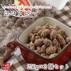 ココアピー 250g×2個セット 【送料無料】ピーナッツ おつまみ おやつ