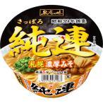 サンヨー食品 名店の味 純連 札幌濃厚みそ 135g×12個入り (1ケース) (KK)