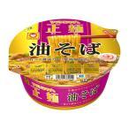 東洋水産 マルちゃん正麺カップ油そば