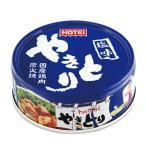 やきとり 塩味 24缶入り×1ケース (ホテイフーズ)[缶詰 焼き鳥]KK