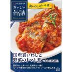 明治屋 おいしい缶詰 国産真いわしと野菜のトマト煮 100g×24個入り (1ケース) (MS)