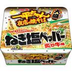 明星 一平ちゃん夜店の焼そば 大盛 ねぎ塩ペッパー炙り牛味 164g×12個入り (1ケース) (MS)