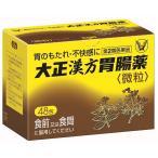 大正漢方胃腸薬 (48包)大正製薬 胃腸薬 安中散 芍薬甘草湯 顆粒 粉 第2類医薬品