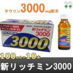 栄養ドリンク【医薬部外品】新リッチミン3000 100mL×10本 タウリン 栄養ドリンク ビタミン セイムス