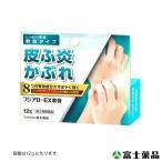 ★【第2類医薬品】 フジアローEX 軟膏 (6g)