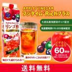 りんご酢 フジタイムRichプラス 1800mL (リンゴ酢 飲む酢 飲むお酢 健康食品 栄養ドリンク