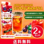 【富士薬品直販】りんご酢 フジタイムRichプラス 1800mL ×2(リンゴ酢  飲む酢 飲むお酢 健康食品 栄養ドリンク