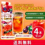 【富士薬品直販】りんご酢 フジタイムRichプラス 1800mL ×4(リンゴ酢  飲む酢 飲むお酢 健康食品 栄養ドリンク