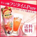 富士薬品オリジナルりんご酢 フジタイムPure 1800mL 送料無料 飲む酢