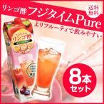 富士薬品オリジナルりんご酢 フジタイムPure 1800mL 無料 飲む酢