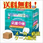 応援介護 尿とりパッド 長時間用 45枚入
