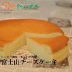 富士山チーズケーキ