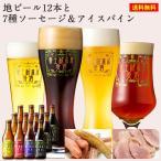 【ビールギフト】「富士桜高原麦酒ごちそう12本セット」 地ビール飲み比べ&アイスバイン&ソーセージ 【クラフトビール】【送料無料】